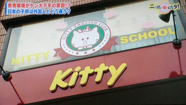 KITTY SCHOOL